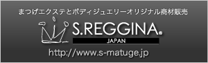まつげエクステとボディジュエリーオリジナル商材販売【S.REGGINA】